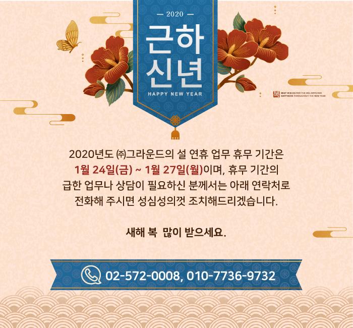 설연휴 업무 휴무 안내